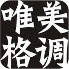 唯美格调logo