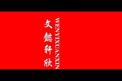 文懿轩欣logo