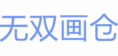 无双画仓logo