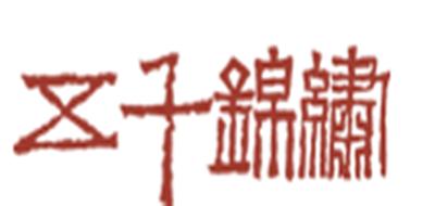五千锦绣logo