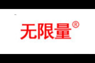 无限量logo