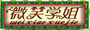 微笑学姐logo