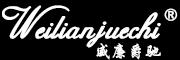 威廉爵驰logo