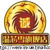 温芯雪logo