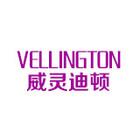 威灵迪顿箱包logo