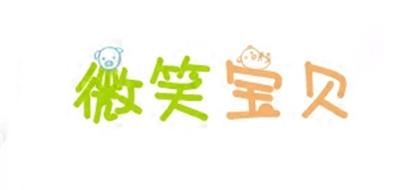 微笑宝贝logo