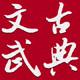 文武家居logo