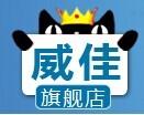 威佳logo