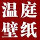 温庭logo