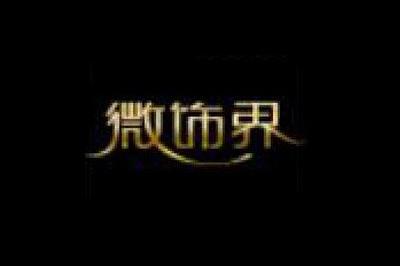 微饰界logo