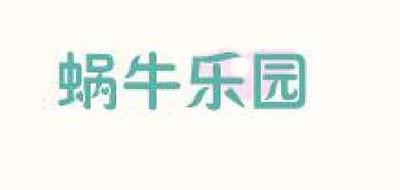 蜗牛乐园logo