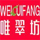 唯翠坊logo