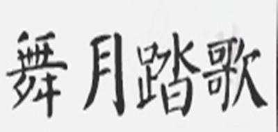 舞月踏歌logo