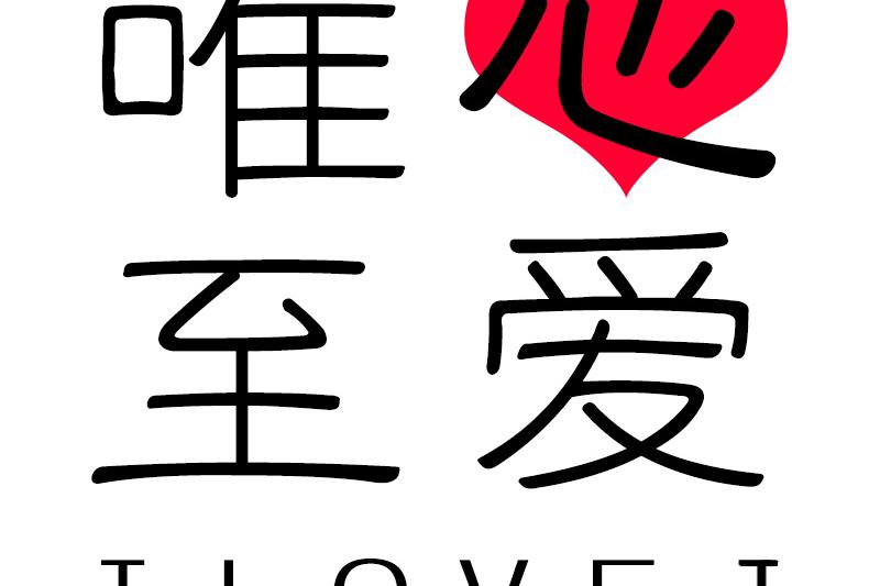 唯心至爱logo