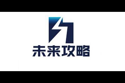 未来攻略logo