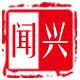 闻兴logo