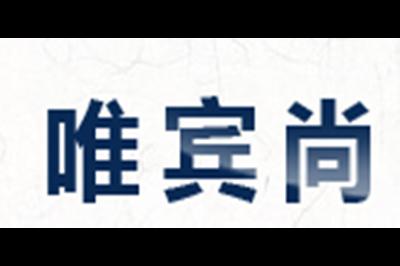 唯宾尚logo