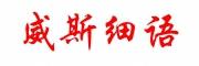 威斯细语logo