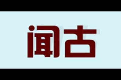 闻古logo