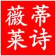 薇蒂莱诗logo