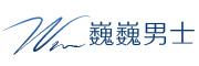 巍巍男仕logo