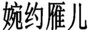 婉约雁儿logo