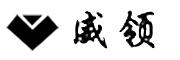 威领logo