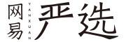 網易logo