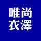 唯尚衣泽logo