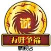 五娃争福logo