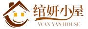 绾妍小屋logo