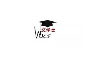 文学士logo
