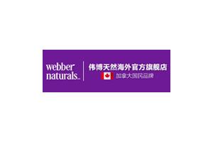 伟博(Webber Naturals)logo