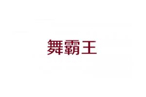 舞霸王logo