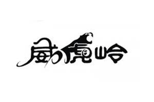 威虎岭logo