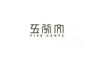 五分文logo