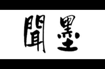 闻墨logo