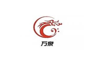 万泉logo