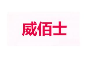 威佰士logo