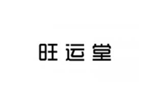 旺运堂logo