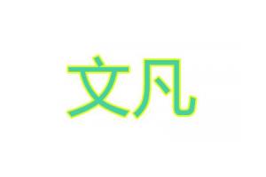 文凡logo