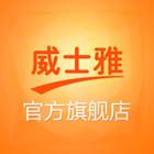 威士雅logo