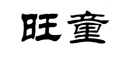 旺童logo