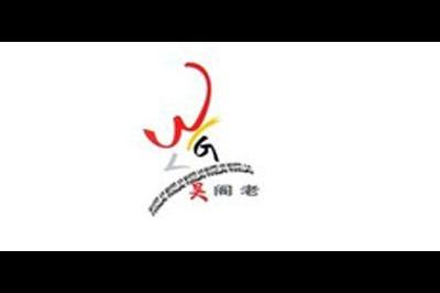 吴阁老logo