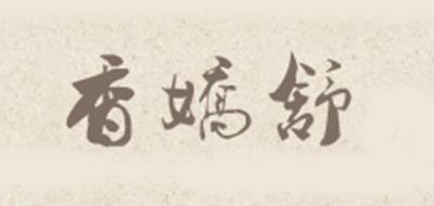 香娇舒logo