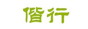 偕行logo
