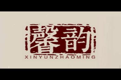馨韵灯饰logo