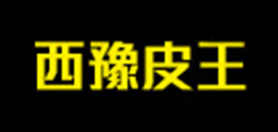 西豫皮王logo
