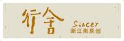行舍logo
