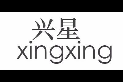 兴星logo